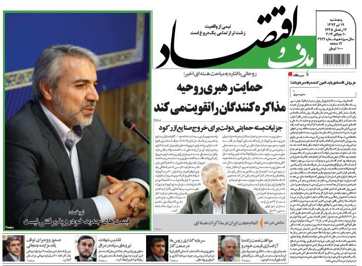 صفحه اول روزنامه های امروز پنج شنبه 19 تیر ۱۳۹۳