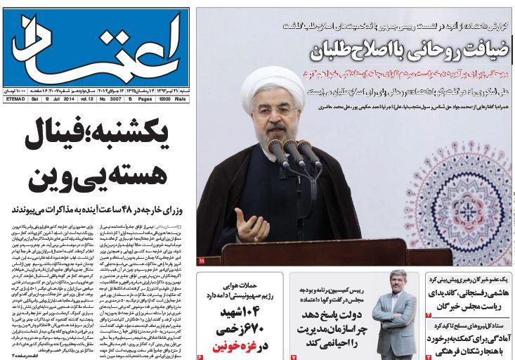 صفحه اول روزنامه های امروز شنبه 21 تیر ۱۳۹۳