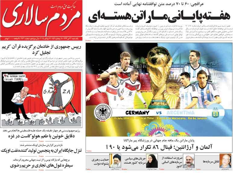 صفحه اول روزنامه های امروز یکشنبه 22 تیر ۱۳۹۳