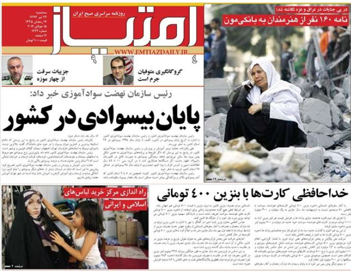 تیتر روزنامه های امروز سه شنبه 24 تیر ۱۳۹۳