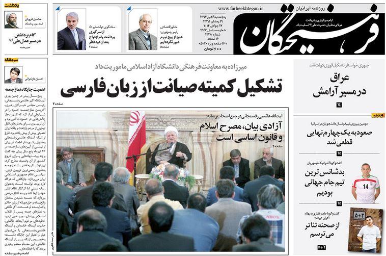 تیتر روزنامه های امروز پنج شنبه 26 تیر ۱۳۹۳