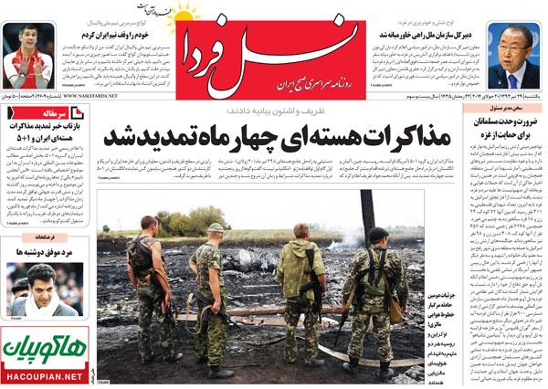 تیتر روزنامه های امروز یکشنبه 29 تیر ۱۳۹۳
