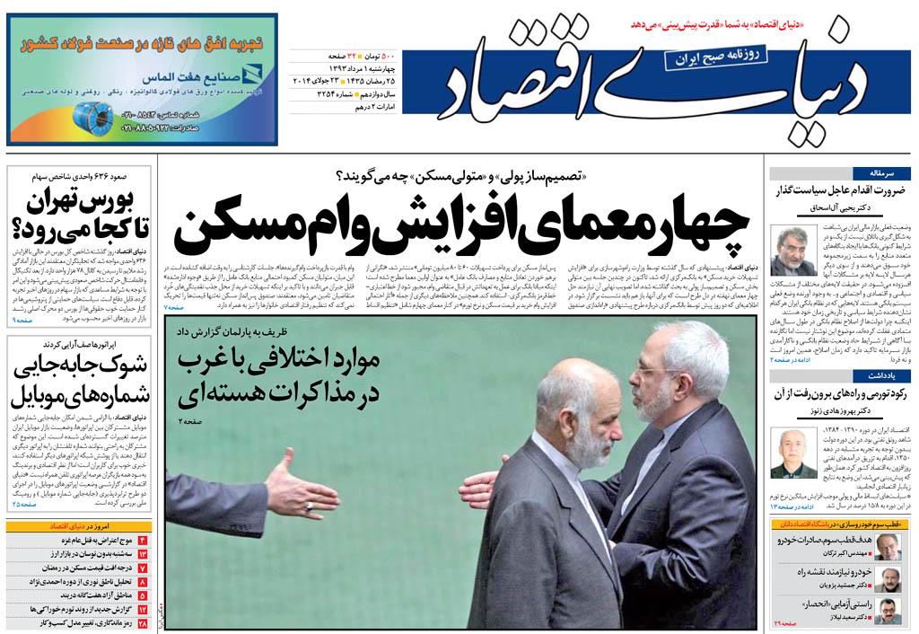 تیتر روزنامه های امروز چهارشنبه 1 مرداد ۱۳۹۳