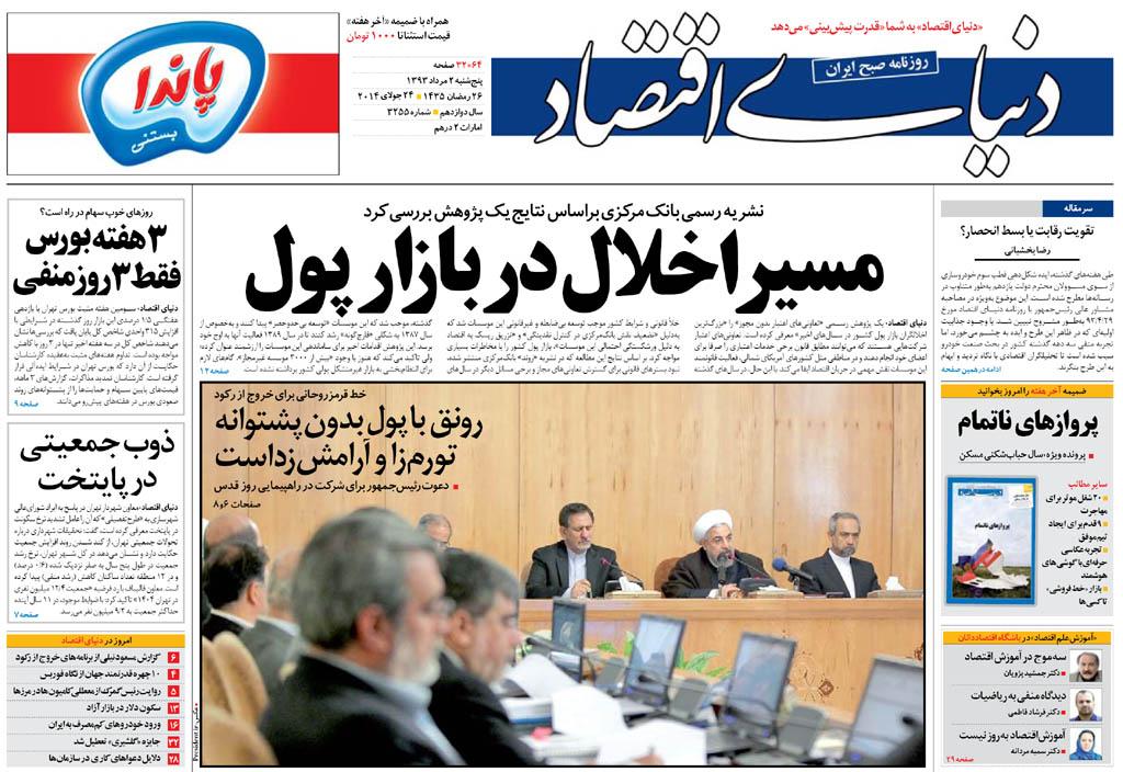 تیتر روزنامه های امروز پنج شنبه 2 مرداد ۱۳۹۳