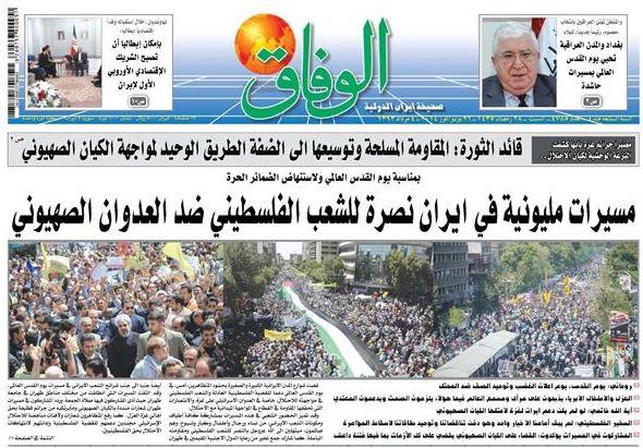 تیتر روزنامه های امروز شنبه 4 مرداد ۱۳۹۳