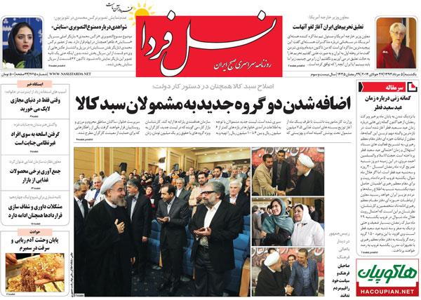 تیتر روزنامه های امروز یکشنبه 5 مرداد ۱۳۹۳