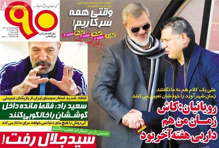 تیتر روزنامه های ورزشی امروز چهارشنبه 25 تیر ۱۳۹۳