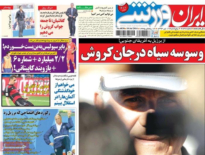 صفحه اول روزنامه های ورزشی پنج شنبه 19 تیر ۱۳۹۳