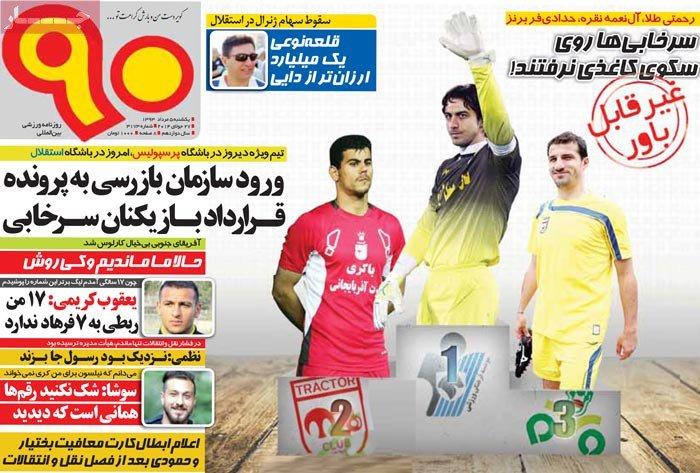 تیتر روزنامه های ورزشی امروز یکشنبه 5 مرداد ۱۳۹۳