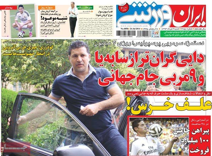 تیتر روزنامه های ورزشی امروز شنبه 4 مرداد ۱۳۹۳