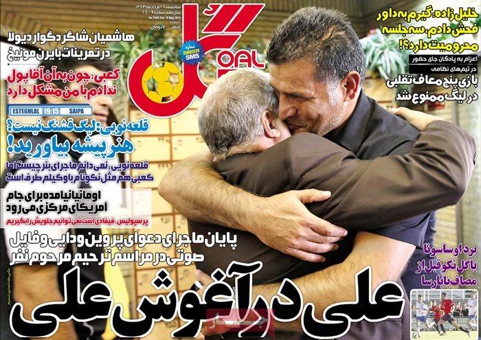 روزنامه های ورزشی امروز 28 مرداد ۱۳۹۳