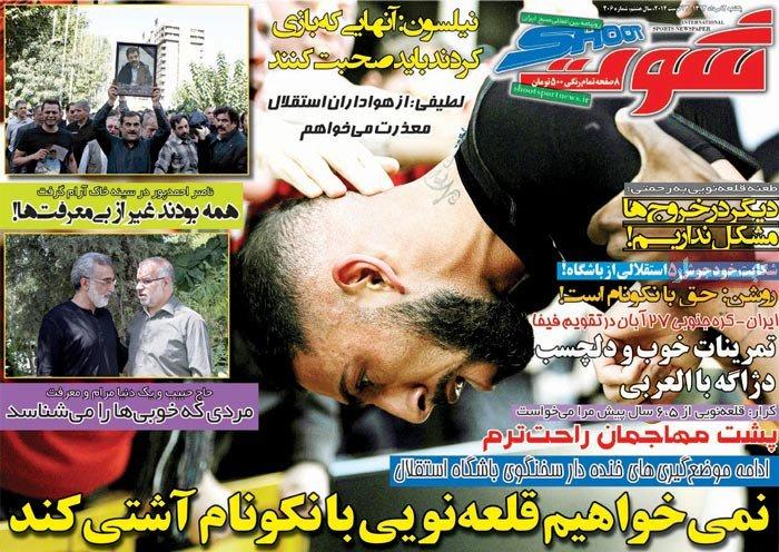 تیتر روزنامه های ورزشی امروز یکشنبه 12 مرداد ۱۳۹۳