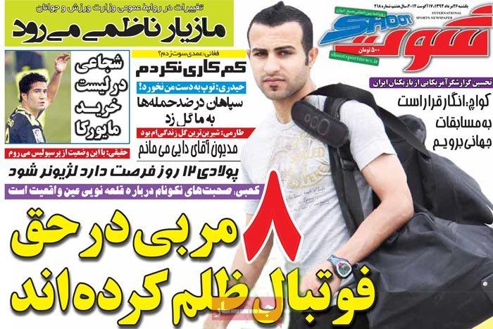 تیتر روزنامه های ورزشی امروز یکشنبه 26 مرداد ۱۳۹۳