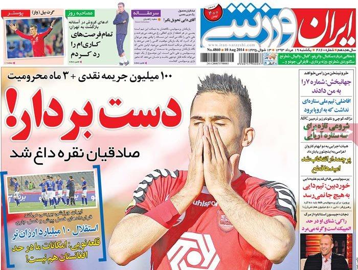 تیتر روزنامه های ورزشی امروز یکشنبه 19 مرداد ۱۳۹۳