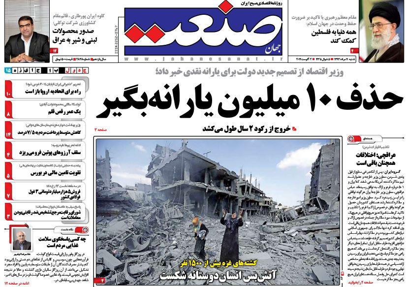 تیتر روزنامه های امروز شنبه 11 مرداد ۱۳۹۳