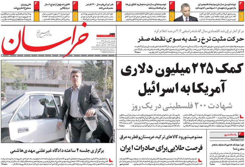 تیتر روزنامه های امروز یکشنبه 12 مرداد ۱۳۹۳