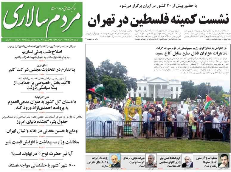 تیتر روزنامه های امروز دوشنبه 13 مرداد ۱۳۹۳