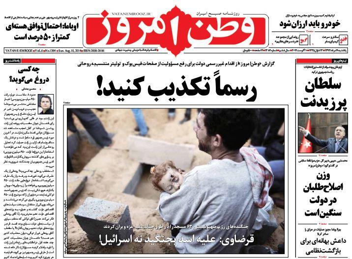 تیتر روزنامه های امروز یکشنبه 19 مرداد ۱۳۹۳