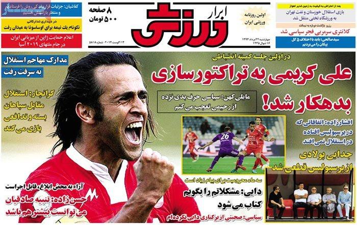 تیتر روزنامه های ورزشی امروز چهارشنبه 22 مرداد ۱۳۹۳