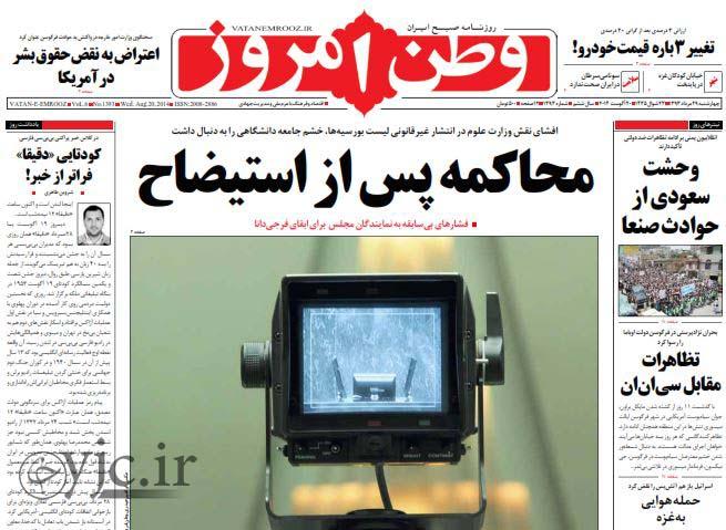 روزنامه های امروز 29 مرداد ۱۳۹۳