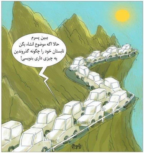 تابستان خود را چگونه گذراندید؟! /کاریکاتور