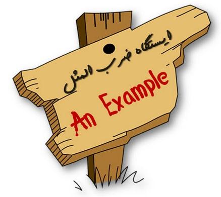 ضرب المثل های جالب و خواندنی ایرانی