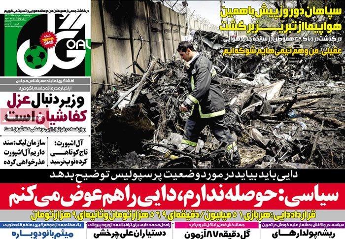 تیتر روزنامه های ورزشی امروز دوشنبه 20 مرداد ۱۳۹۳