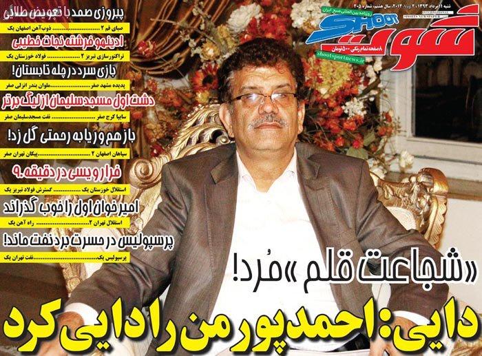 تیتر روزنامه های ورزشی امروز شنبه 11 مرداد ۱۳۹۳
