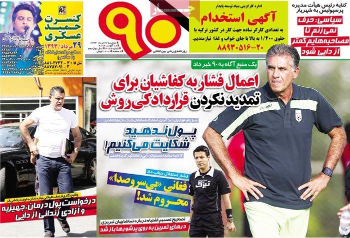 تیتر روزنامه های ورزشی امروز دوشنبه 27 مرداد ۱۳۹۳