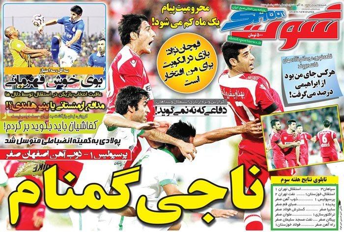 تیتر روزنامه های ورزشی امروز شنبه 25 مرداد ۱۳۹۳