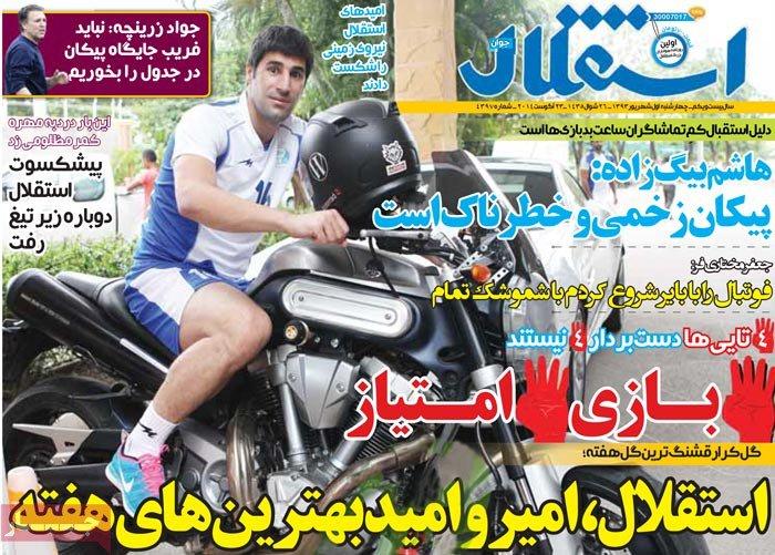 روزنامه های ورزشی امروز 1 شهریور ۱۳۹۳