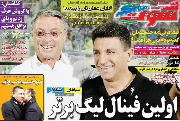 تیتر روزنامه های ورزشی امروز پنج شنبه 23 مرداد ۱۳۹۳