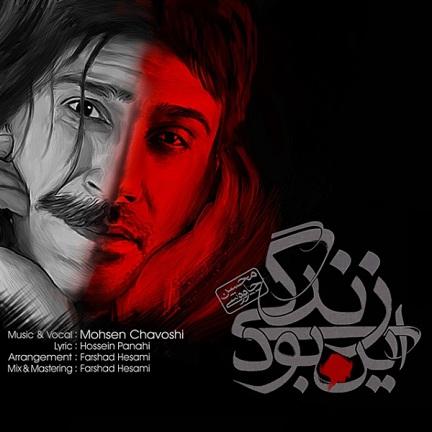 دانلود آهنگ جدید محسن چاوشی به نام این بود زندگی