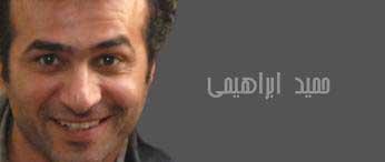زندگینامه حمید ابراهیمی + عکس
