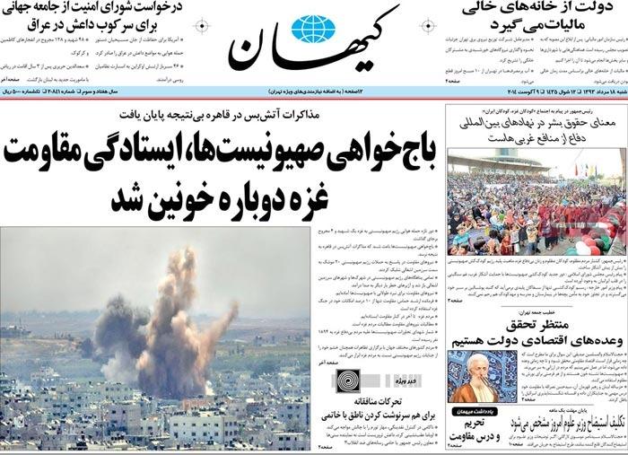 تیتر روزنامه های امروز شنبه 18 مرداد 1393
