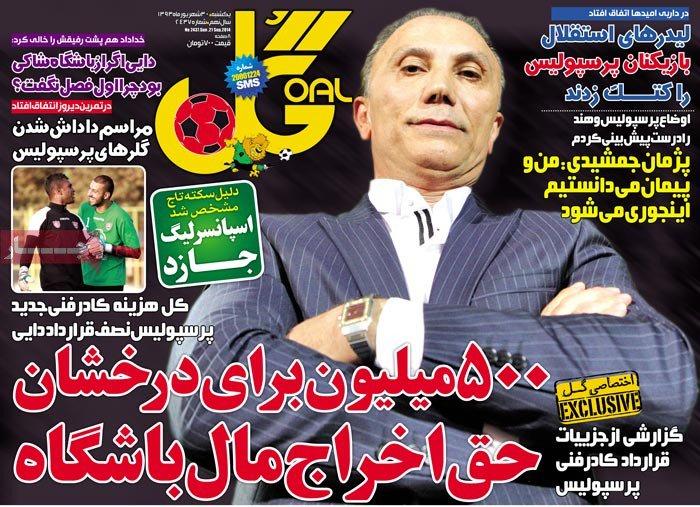 صفحه اول روزنامه های ورزشی  30 شهریور 1393