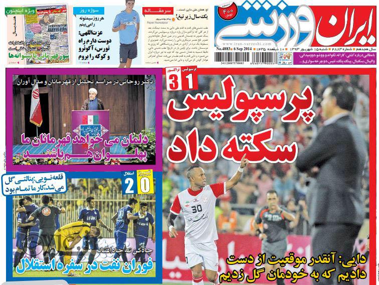 صفحه نخست روزنامه های امروز 15 شهریور ۹۳