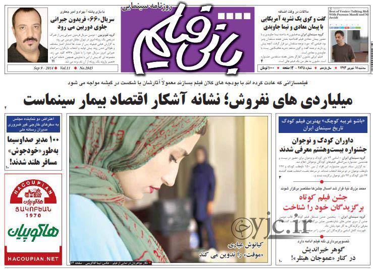 صفحه نخست روزنامه های امروز 18 شهریور ۹۳