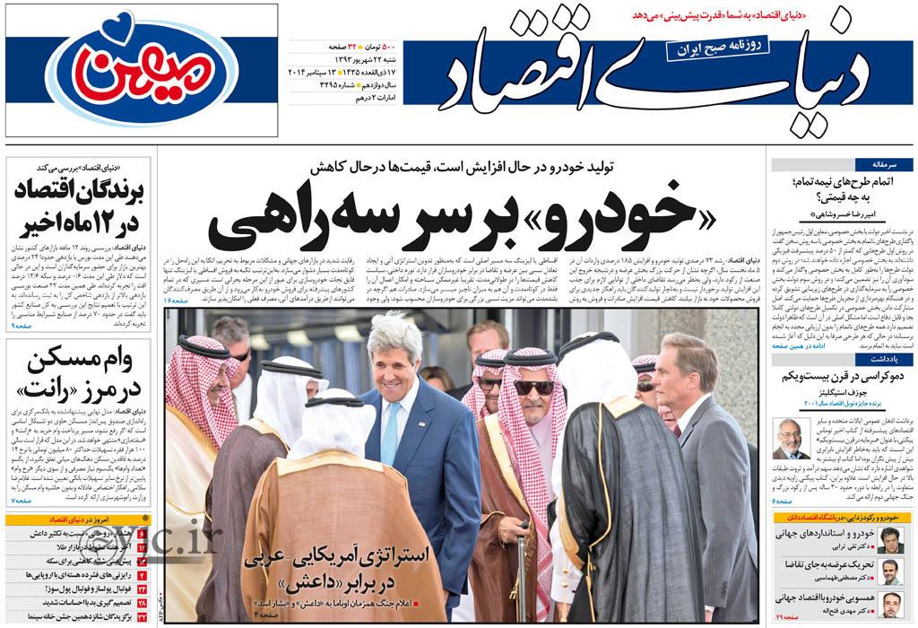 صفحه نخست روزنامه های امروز 22 شهریور 1393