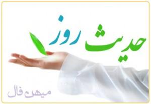 حدیث امروز: سخن زیبای حضرت علی (ع) درباره خلقت