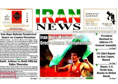 صفحه نخست روزنامه های امروز 24 شهریور ۱۳۹۳
