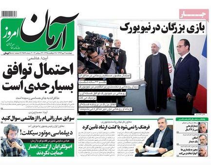 صفحه اول روزنامه های امروز 2 مهر ۱۳۹۳