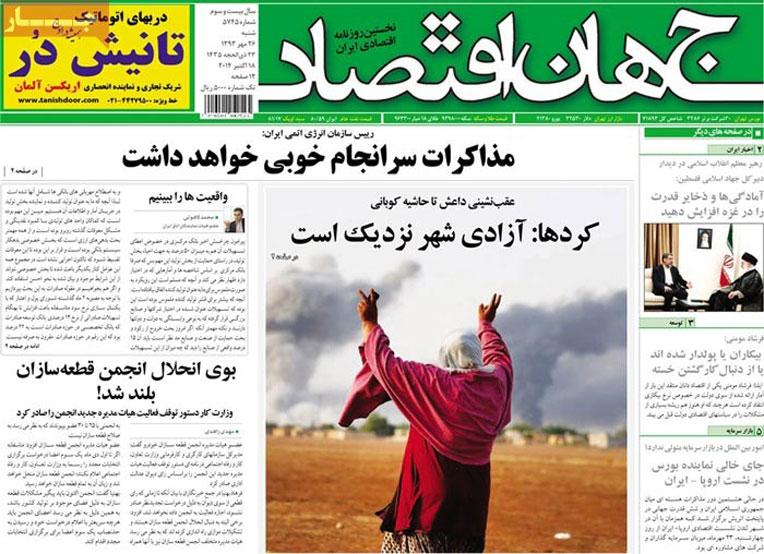 صفحه اول روزنامه های اقتصادی ۲۶ مهر ۹۳ /عکس
