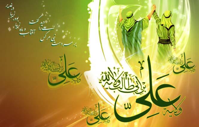 اس ام اس مخصوص تبریک عید غدیر خم 1393