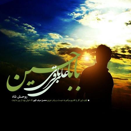 دانلود آهنگ جدید علی باقری با نام بابا حسین