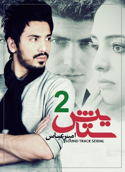 دانلود ورژن پیانو جدید آهنگ ستایش ۲ از امیر عباس گلاب
