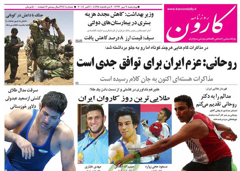 روزنامه های سیاسی امروز 9 مهر ۹۳