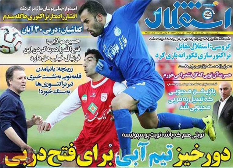 صفحه اول روزنامه های ورزشی ۱۸ آبان ۹۳ /عکس