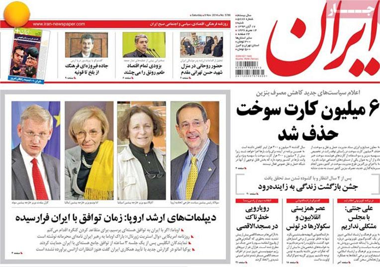 صفحه نخست روزنامه های سیاسی 17 آبان ۹۳ /عکس