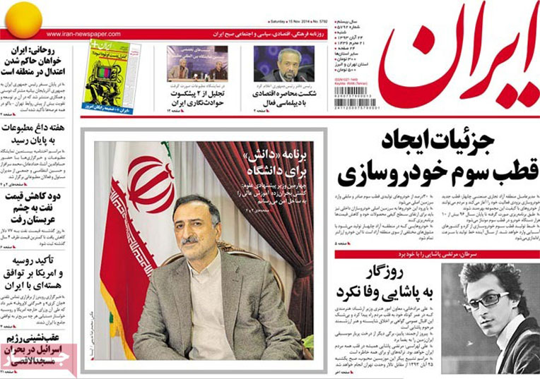 صفحه اول روزنامه های سیاسی 24 آبان ۹۳ /عکس